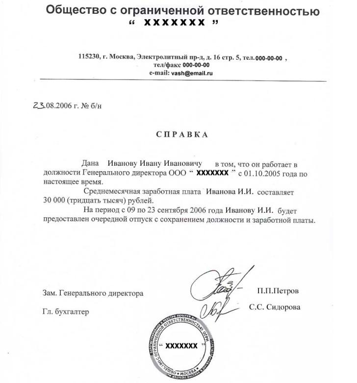 Справка подтверждение с места работы для визы сзи 6 получить Хорошевский 2-й проезд